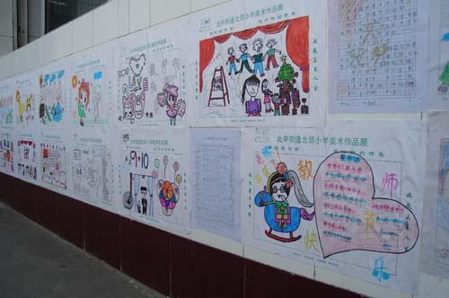 北郊小学举行庆祝教师节黑板报 壁栏评比活动 -滕州市共青团图片